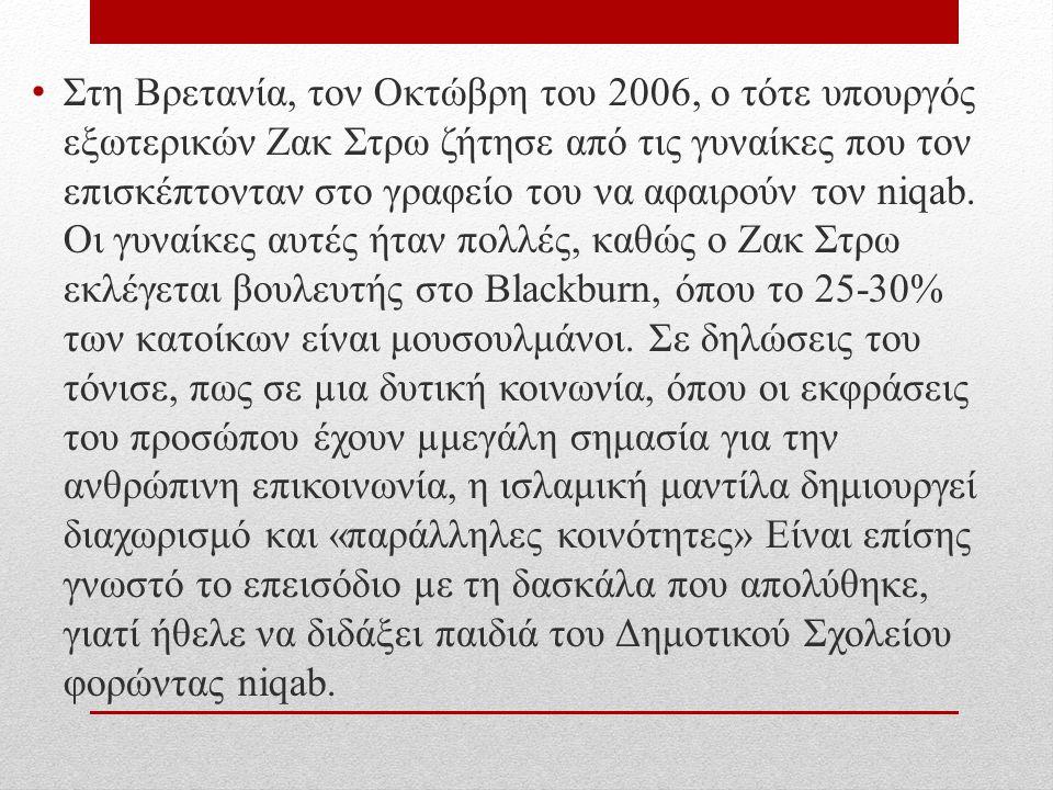 Στη Βρετανία, τον Οκτώβρη του 2006, ο τότε υπουργός εξωτερικών Ζακ Στρω ζήτησε από τις γυναίκες που τον επισκέπτονταν στο γραφείο του να αφαιρούν τον niqab.