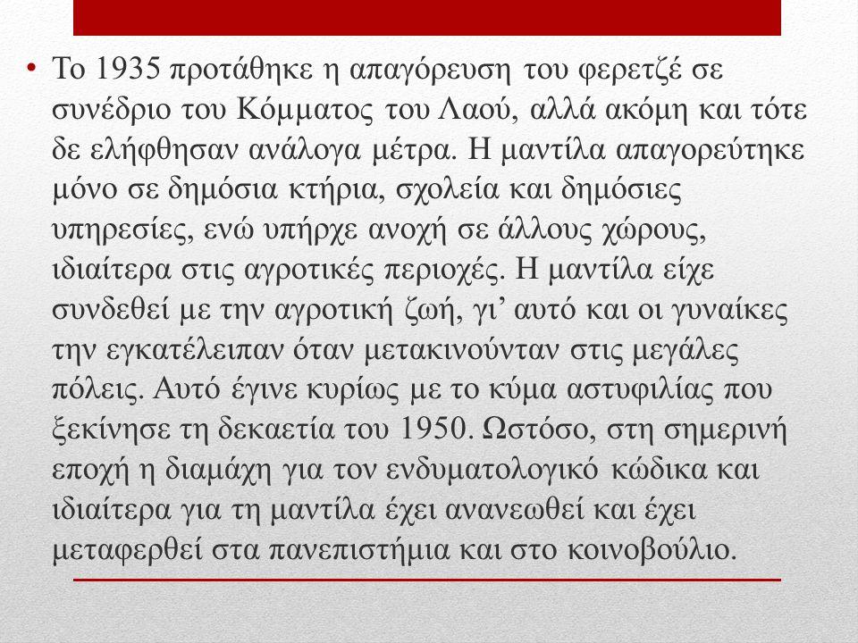 Το 1935 προτάθηκε η απαγόρευση του φερετζέ σε συνέδριο του Κόµµατος του Λαού, αλλά ακόμη και τότε δε ελήφθησαν ανάλογα μέτρα. Η μαντίλα απαγορεύτηκε µ