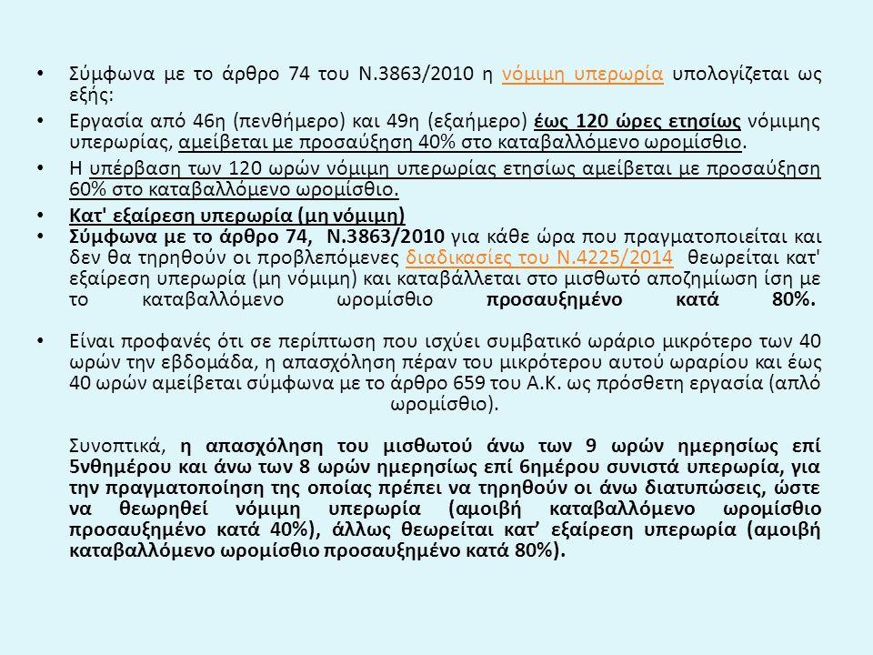 Σύμφωνα με το άρθρο 74 του Ν.3863/2010 η νόμιμη υπερωρία υπολογίζεται ως εξής:νόμιμη υπερωρία Εργασία από 46η (πενθήμερο) και 49η (εξαήμερο) έως 120 ώ