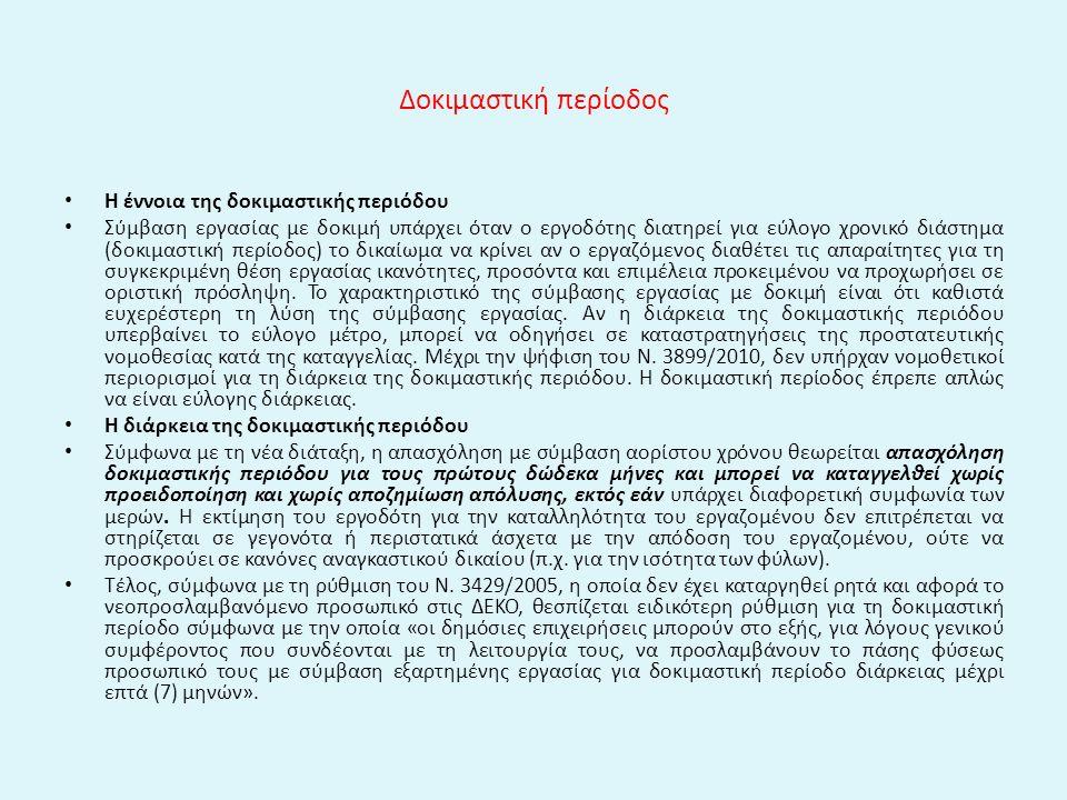 Δοκιμαστική περίοδος Η έννοια της δοκιμαστικής περιόδου Σύμβαση εργασίας με δοκιμή υπάρχει όταν ο εργοδότης διατηρεί για εύλογο χρονικό διάστημα (δοκι