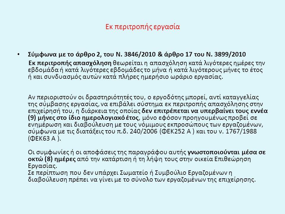 Εκ περιτροπής εργασία Σύμφωνα με το άρθρο 2, του Ν. 3846/2010 & άρθρο 17 του Ν. 3899/2010 Εκ περιτροπής απασχόληση θεωρείται η απασχόληση κατά λιγότερ