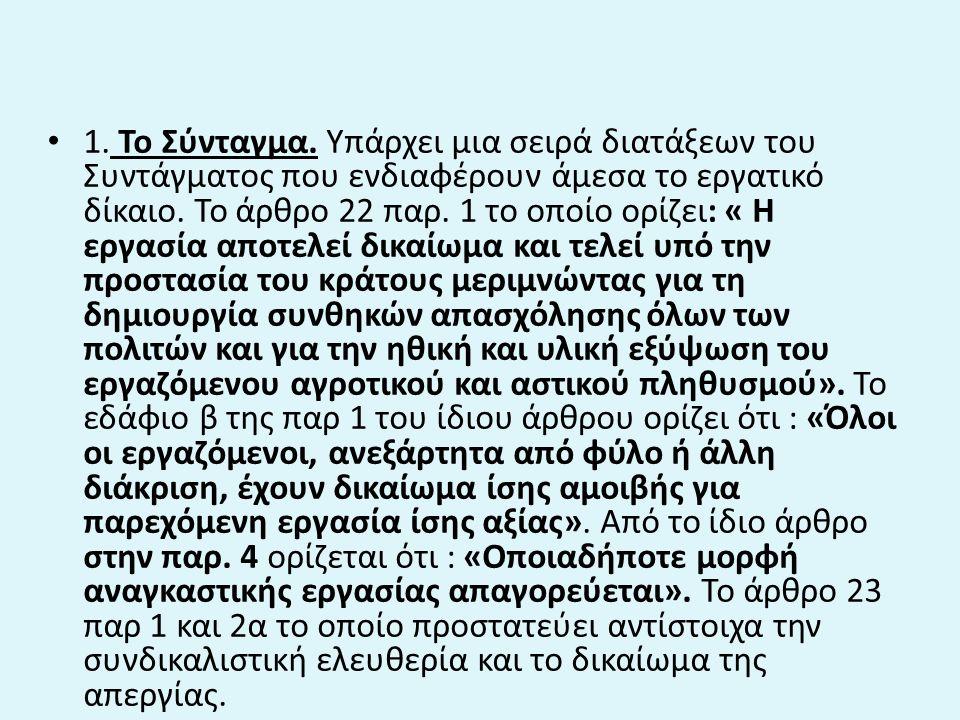 Λήξη της σχέσης εργασίας Η σχέση εργασίας, σύμφωνα με την ελληνική νομοθεσία και ανάλογα με το είδος της, λήγει με τους εξής τρόπους: α) Αυτοδικαίως, όταν λήξει ο χρόνος της διάρκειάς της, αν πρόκειται για σύμβαση εργασίας ορισμένου χρόνου β) Με συμφωνία μεταξύ των συμβαλλομένων.