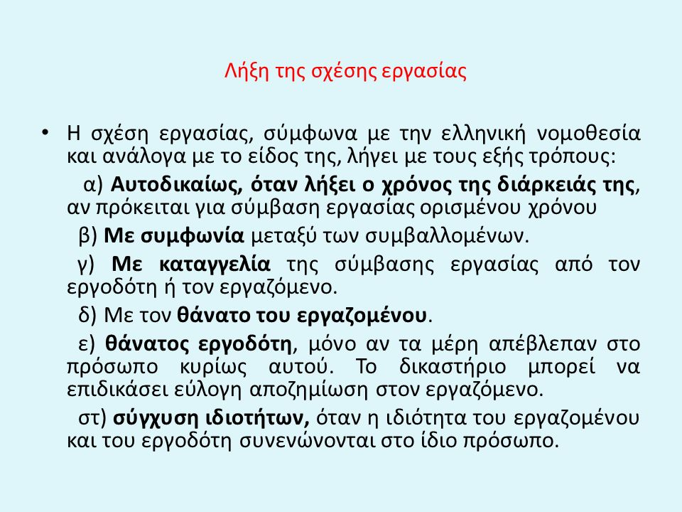 Λήξη της σχέσης εργασίας Η σχέση εργασίας, σύμφωνα με την ελληνική νομοθεσία και ανάλογα με το είδος της, λήγει με τους εξής τρόπους: α) Αυτοδικαίως,