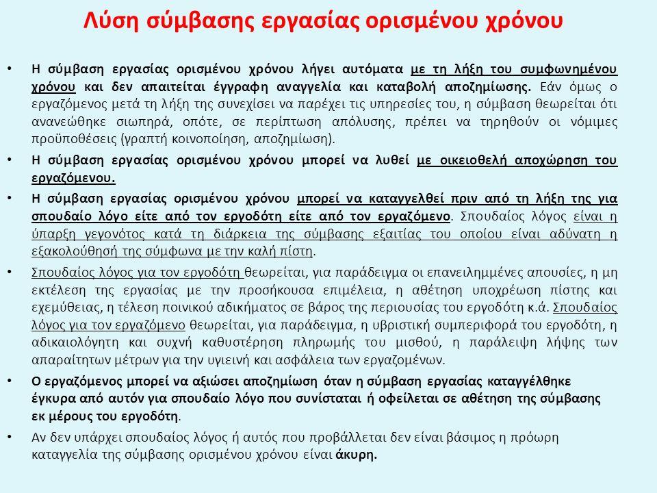 Λύση σύμβασης εργασίας ορισμένου χρόνου Η σύμβαση εργασίας ορισμένου χρόνου λήγει αυτόματα με τη λήξη του συμφωνημένου χρόνου και δεν απαιτείται έγγρα