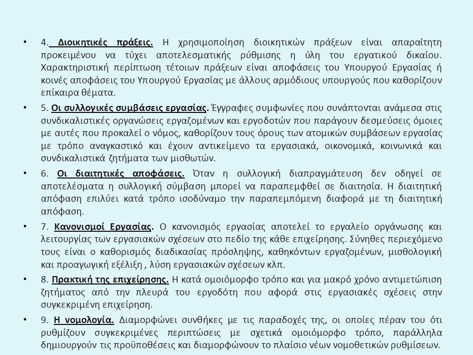 4. Διοικητικές πράξεις. Η χρησιμοποίηση διοικητικών πράξεων είναι απαραίτητη προκειμένου να τύχει αποτελεσματικής ρύθμισης η ύλη του εργατικού δικαίου