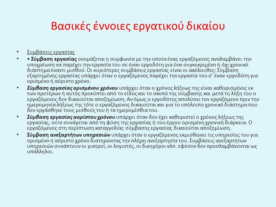 Συλλογικές συμβάσεις εργασίας (Σ.Σ.Ε) Οι Σ.Σ.Ε ρυθμίζουν κυρίως τα δικαιώματα και τις υποχρεώσεις των συμβαλλομένων μερών και ζητήματα σχετικά με τους όρους σύναψης και τη λήξη των ατομικών συμβάσεων εργασίας και με την άσκηση του συνδικαλιστικού δικαιώματος στην επιχείρηση.