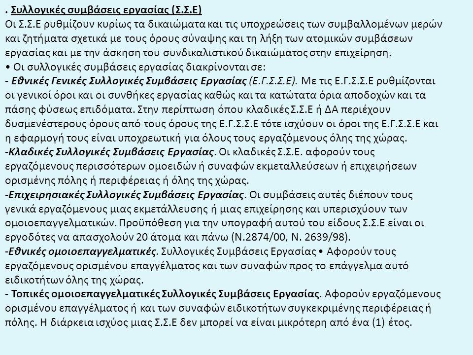 ΕΙΔΙΚΗ ΠΡΟΣΤΑΣΙΑ ΑΝΗΛΙΚΩΝ ΕΡΓΑΖΟΜΕΝΩΝ Σύμφωνα με το άρθρο 5,παρ1 του Ν.1837/89 για την προστασία των ανηλίκων το ωράριο των εργαζομένων κάτω των 16 ετών καθώς και ανήλικοι που φοιτούν σε γυμνάσια, λύκεια και κάθε τύπου τεχνικές ή επαγγελματικές σχολές δημόσιες ή ιδιωτικές αναγνωρισμένες από το κράτος δεν πρέπει: - Να απασχολούνται περισσότερο από 6ώρες την ημέρα και 30 την εβδομάδα.