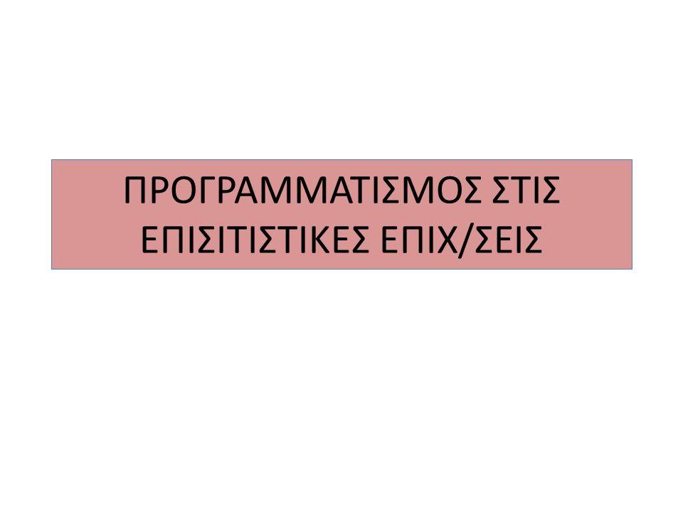 ΠΡΟΓΡΑΜΜΑΤΙΣΜΟΣ ΣΤΙΣ ΕΠΙΣΙΤΙΣΤΙΚΕΣ ΕΠΙΧ/ΣΕΙΣ