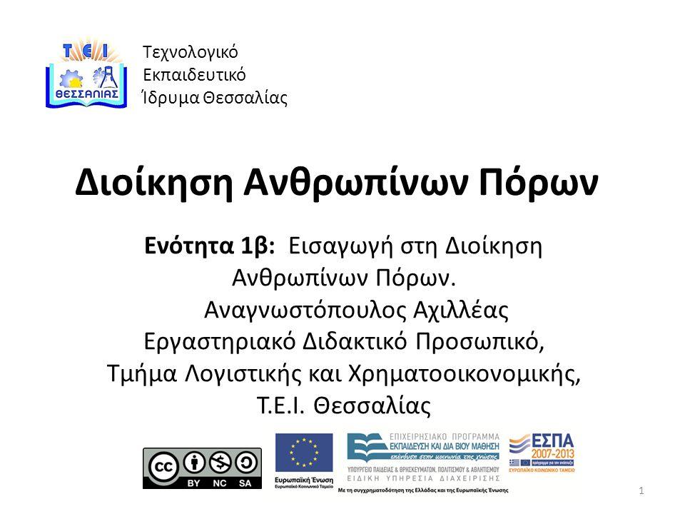 Τεχνολογικό Εκπαιδευτικό Ίδρυμα Θεσσαλίας Διοίκηση Ανθρωπίνων Πόρων Ενότητα 1β: Εισαγωγή στη Διοίκηση Ανθρωπίνων Πόρων.