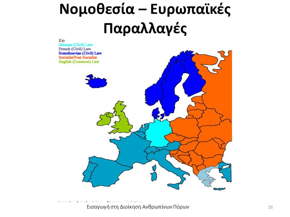 Εισαγωγή στη Διοίκηση Ανθρωπίνων Πόρων Νομοθεσία – Ευρωπαϊκές Παραλλαγές 16