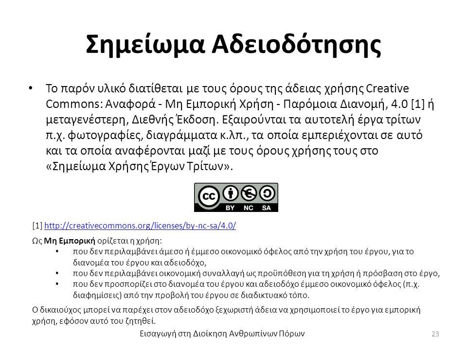 Εισαγωγή στη Διοίκηση Ανθρωπίνων Πόρων Σημείωμα Αδειοδότησης Το παρόν υλικό διατίθεται με τους όρους της άδειας χρήσης Creative Commons: Αναφορά - Μη Εμπορική Χρήση - Παρόμοια Διανομή, 4.0 [1] ή μεταγενέστερη, Διεθνής Έκδοση.
