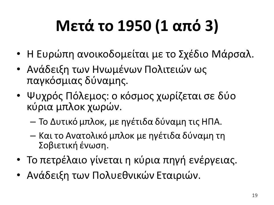 Μετά το 1950 (1 από 3) Η Ευρώπη ανοικοδομείται με το Σχέδιο Μάρσαλ.