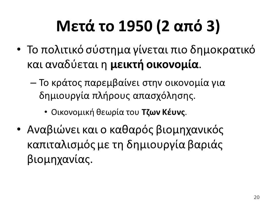 Μετά το 1950 (2 από 3) Το πολιτικό σύστημα γίνεται πιο δημοκρατικό και αναδύεται η μεικτή οικονομία.