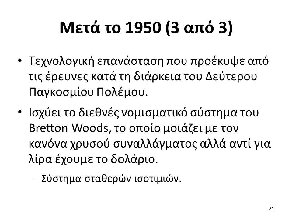 Μετά το 1950 (3 από 3) Τεχνολογική επανάσταση που προέκυψε από τις έρευνες κατά τη διάρκεια του Δεύτερου Παγκοσμίου Πολέμου.