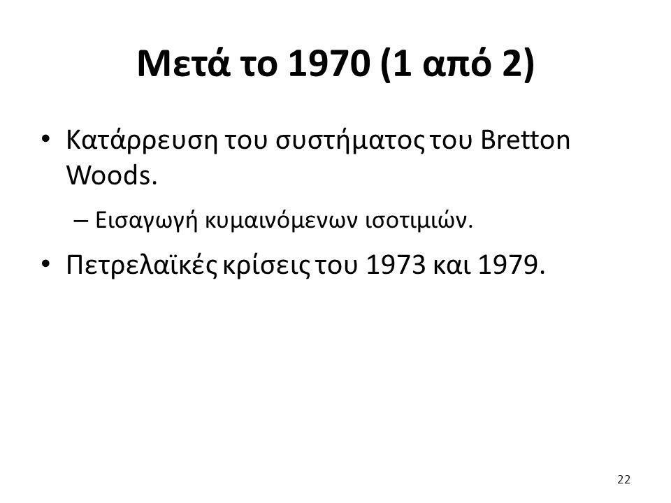 Μετά το 1970 (1 από 2) Κατάρρευση του συστήματος του Bretton Woods.