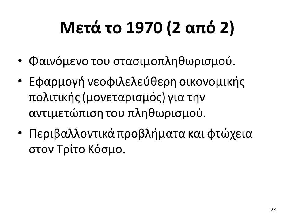 Μετά το 1970 (2 από 2) Φαινόμενο του στασιμοπληθωρισμού.