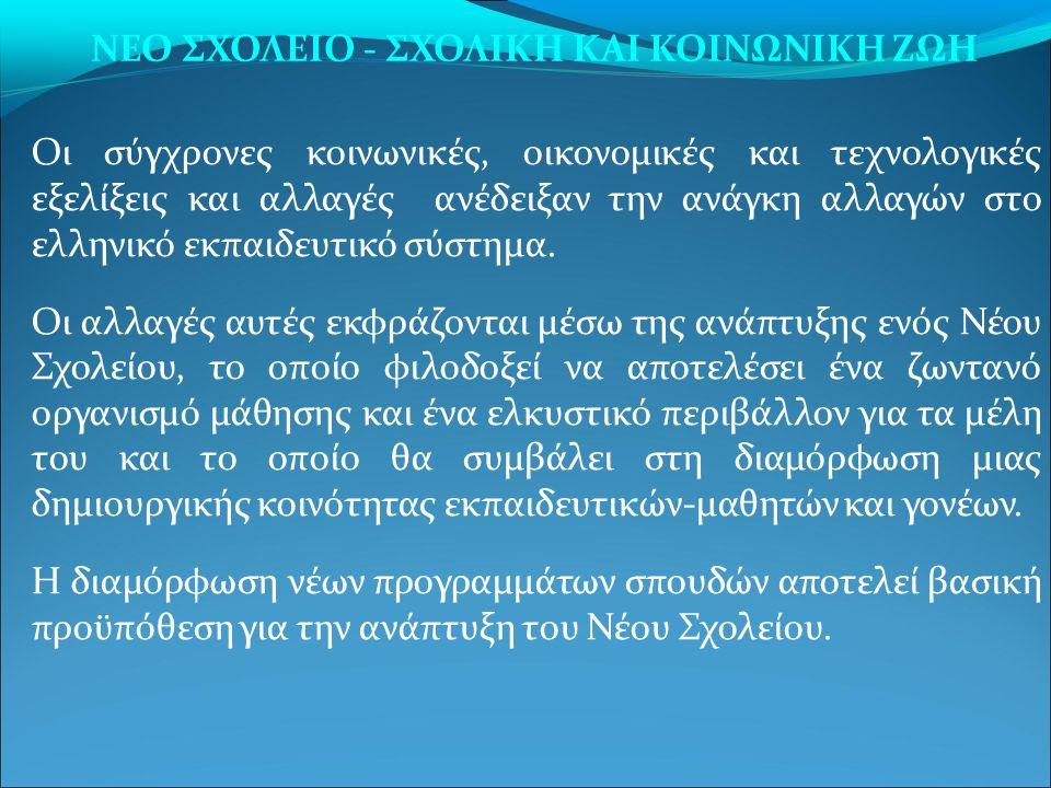 ΝΕΟ ΣΧΟΛΕΙΟ - ΣΧΟΛΙΚΗ ΚΑΙ ΚΟΙΝΩΝΙΚΗ ΖΩΗ Οι σύγχρονες κοινωνικές, οικονομικές και τεχνολογικές εξελίξεις και αλλαγές ανέδειξαν την ανάγκη αλλαγών στο ελληνικό εκπαιδευτικό σύστημα.