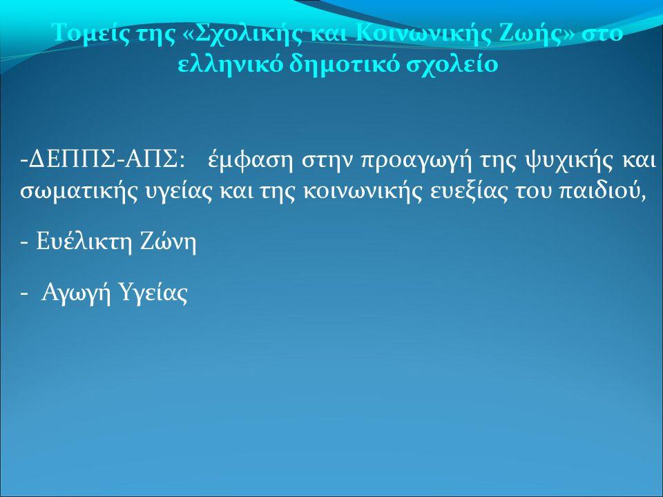 Τομείς της «Σχολικής και Κοινωνικής Ζωής» στο ελληνικό δημοτικό σχολείο -ΔΕΠΠΣ-ΑΠΣ: έμφαση στην προαγωγή της ψυχικής και σωματικής υγείας και της κοινωνικής ευεξίας του παιδιού, - Ευέλικτη Ζώνη - Αγωγή Υγείας