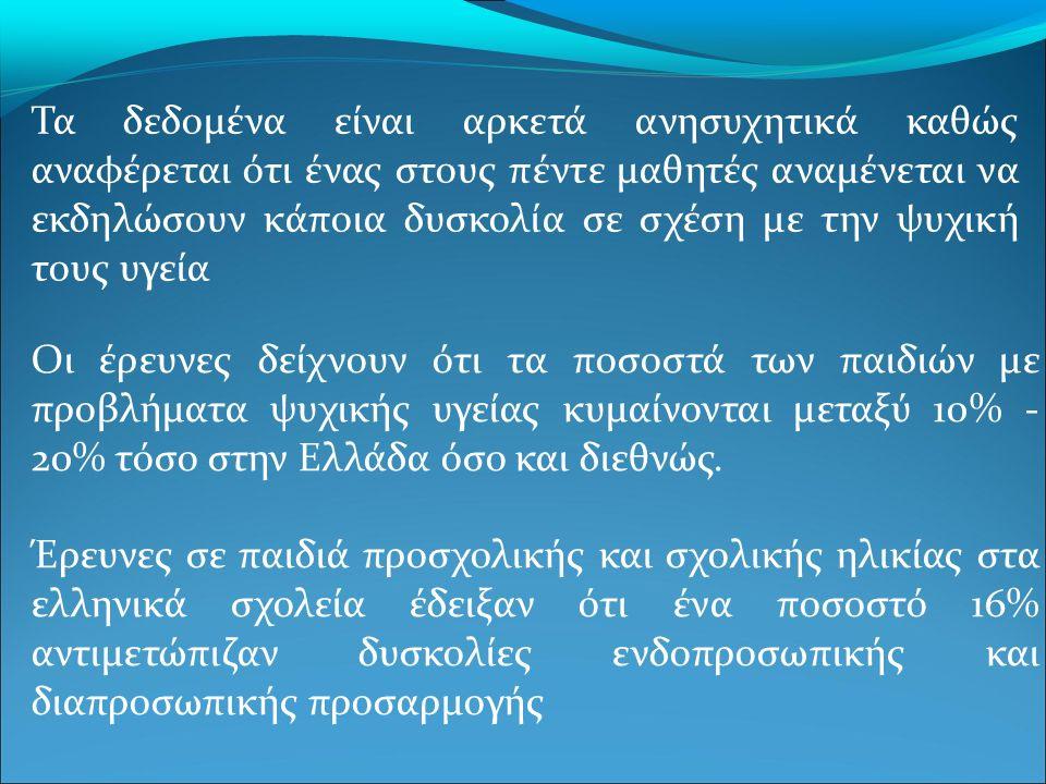 Τα δεδομένα είναι αρκετά ανησυχητικά καθώς αναφέρεται ότι ένας στους πέντε μαθητές αναμένεται να εκδηλώσουν κάποια δυσκολία σε σχέση με την ψυχική τους υγεία Οι έρευνες δείχνουν ότι τα ποσοστά των παιδιών με προβλήματα ψυχικής υγείας κυμαίνονται μεταξύ 10% - 20% τόσο στην Ελλάδα όσο και διεθνώς.