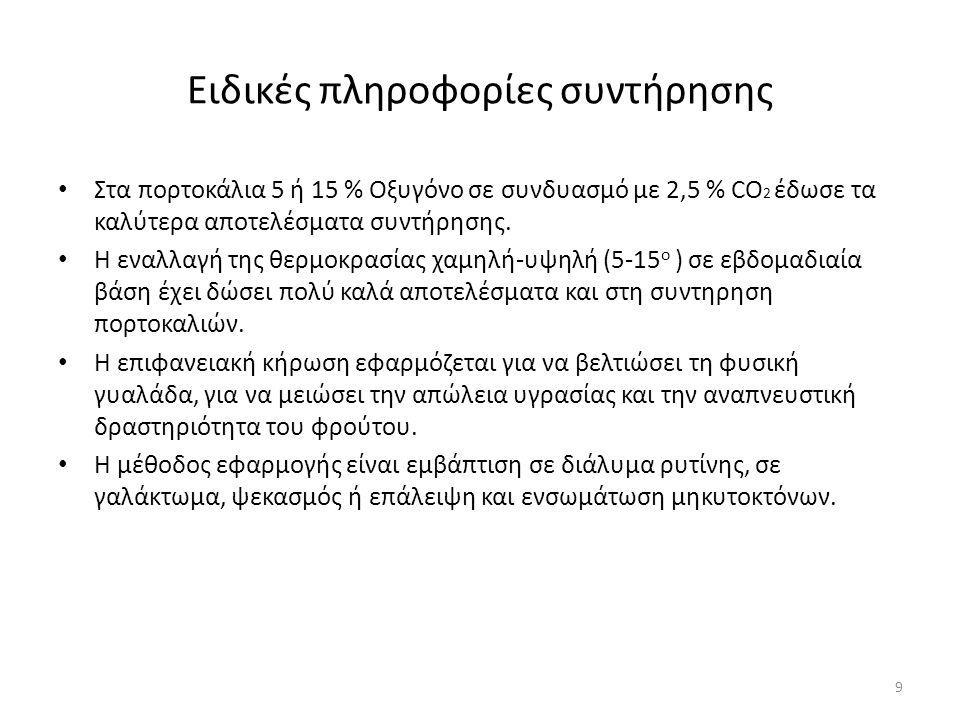 Ειδικές πληροφορίες συντήρησης Στα πορτοκάλια 5 ή 15 % Οξυγόνο σε συνδυασμό με 2,5 % CO 2 έδωσε τα καλύτερα αποτελέσματα συντήρησης. Η εναλλαγή της θε