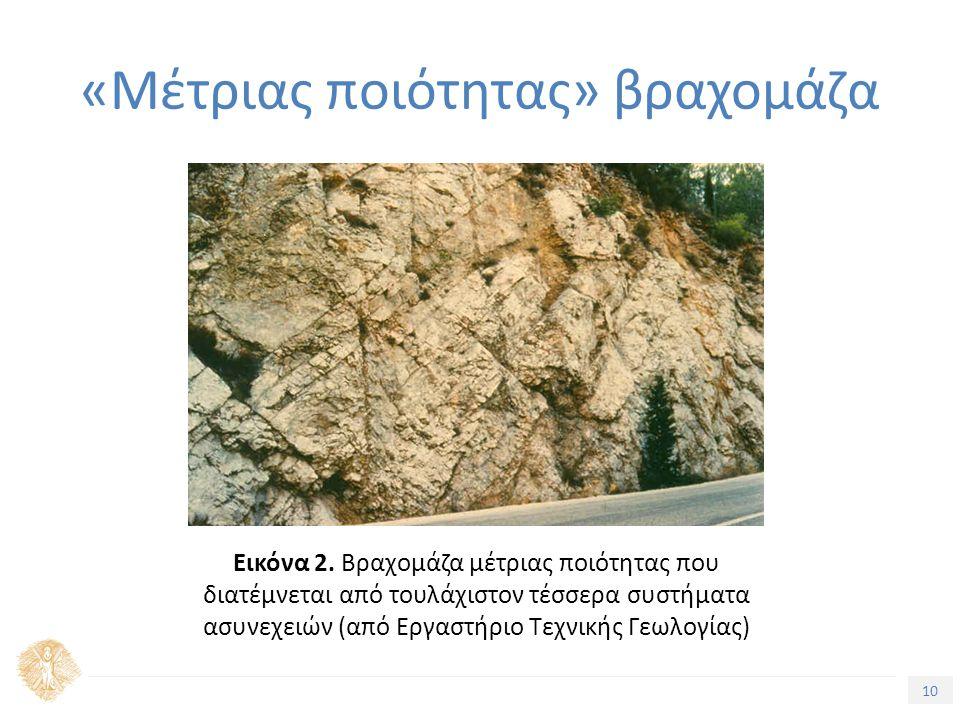 10 Εικόνα 2.