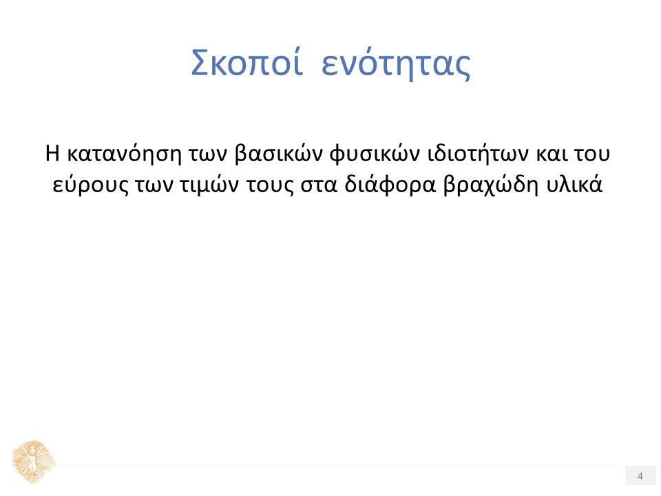 15 Κατηγορίες βραχώδους υλικού «Αθηναϊκών σχιστολίθων» Πίνακας 3. (από Κούκης & Σαμπατακάκης 2002)