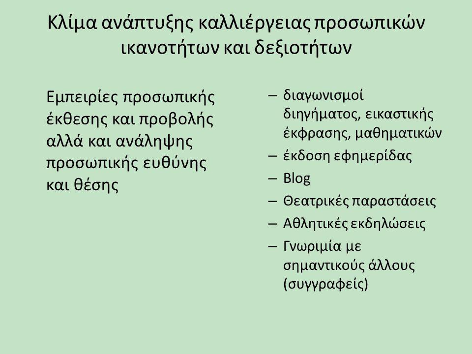Κλίμα ανάπτυξης καλλιέργειας προσωπικών ικανοτήτων και δεξιοτήτων Εμπειρίες προσωπικής έκθεσης και προβολής αλλά και ανάληψης προσωπικής ευθύνης και θέσης – διαγωνισμοί διηγήματος, εικαστικής έκφρασης, μαθηματικών – έκδοση εφημερίδας – Blog – Θεατρικές παραστάσεις – Αθλητικές εκδηλώσεις – Γνωριμία με σημαντικούς άλλους (συγγραφείς)