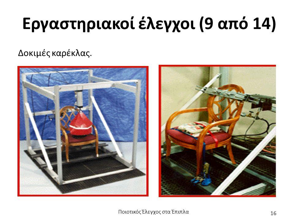 Εργαστηριακοί έλεγχοι (9 από 14) Δοκιμές καρέκλας. Ποιοτικός Έλεγχος στα Έπιπλα 16