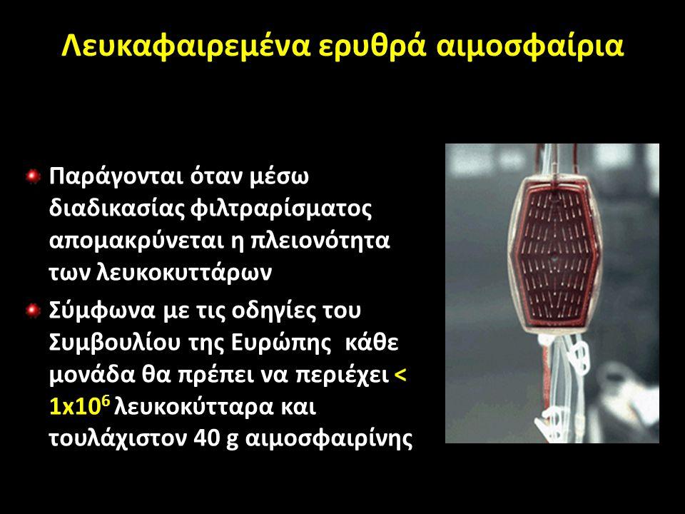 Λευκαφαιρεμένα ερυθρά αιμοσφαίρια Παράγονται όταν μέσω διαδικασίας φιλτραρίσματος απομακρύνεται η πλειονότητα των λευκοκυττάρων Σύμφωνα με τις οδηγίες του Συμβουλίου της Ευρώπης κάθε μονάδα θα πρέπει να περιέχει < 1x10 6 λευκοκύτταρα και τουλάχιστον 40 g αιμοσφαιρίνης