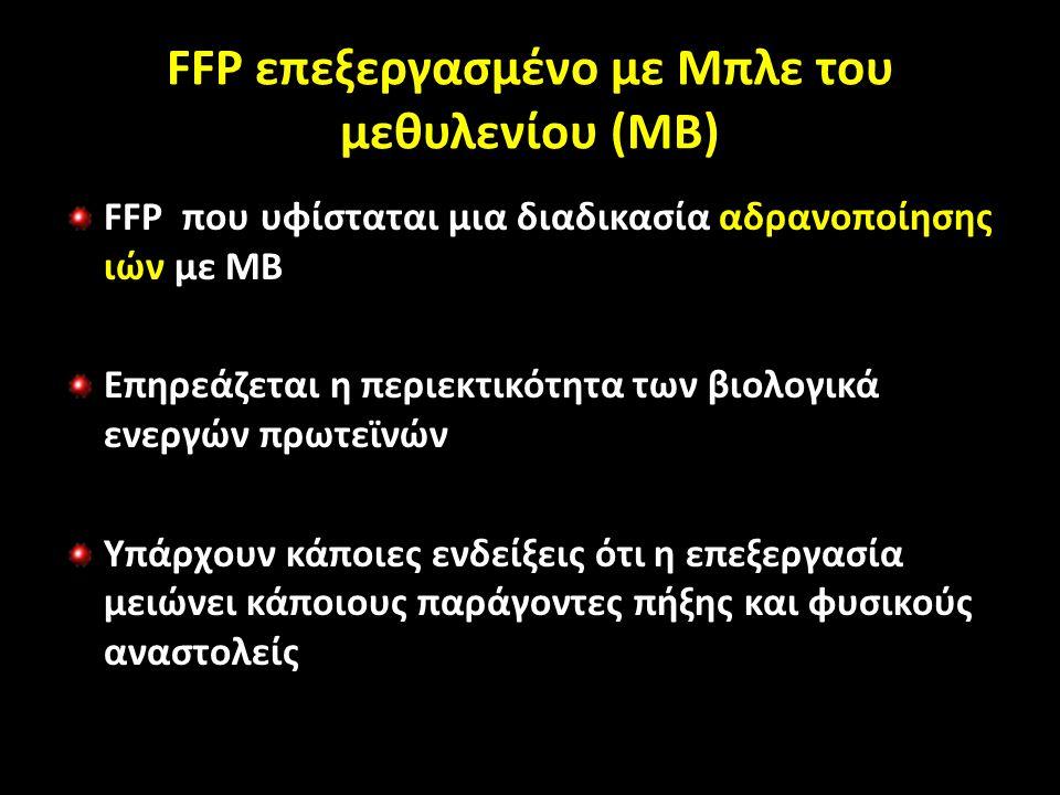 FFP επεξεργασμένο με Μπλε του μεθυλενίου (ΜΒ) FFP που υφίσταται μια διαδικασία αδρανοποίησης ιών με ΜΒ Επηρεάζεται η περιεκτικότητα των βιολογικά ενεργών πρωτεϊνών Υπάρχουν κάποιες ενδείξεις ότι η επεξεργασία μειώνει κάποιους παράγοντες πήξης και φυσικούς αναστολείς