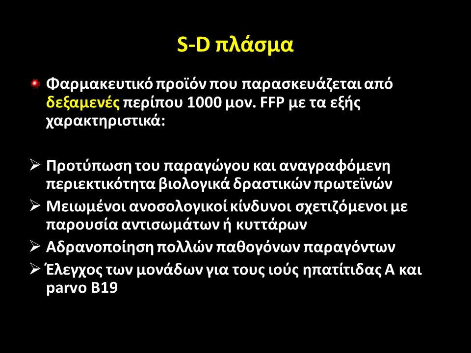 S-D πλάσμα Φαρμακευτικό προϊόν που παρασκευάζεται από δεξαμενές περίπου 1000 μον.