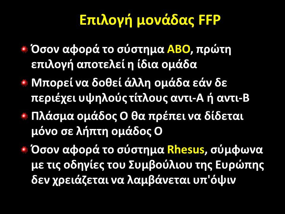 Επιλογή μονάδας FFP Όσον αφορά το σύστημα ΑΒΟ, πρώτη επιλογή αποτελεί η ίδια ομάδα Μπορεί να δοθεί άλλη ομάδα εάν δε περιέχει υψηλούς τίτλους αντι-Α ή αντι-Β Πλάσμα ομάδος Ο θα πρέπει να δίδεται μόνο σε λήπτη ομάδος Ο Όσον αφορά το σύστημα Rhesus, σύμφωνα με τις οδηγίες του Συμβούλιου της Ευρώπης δεν χρειάζεται να λαμβάνεται υπ όψιν