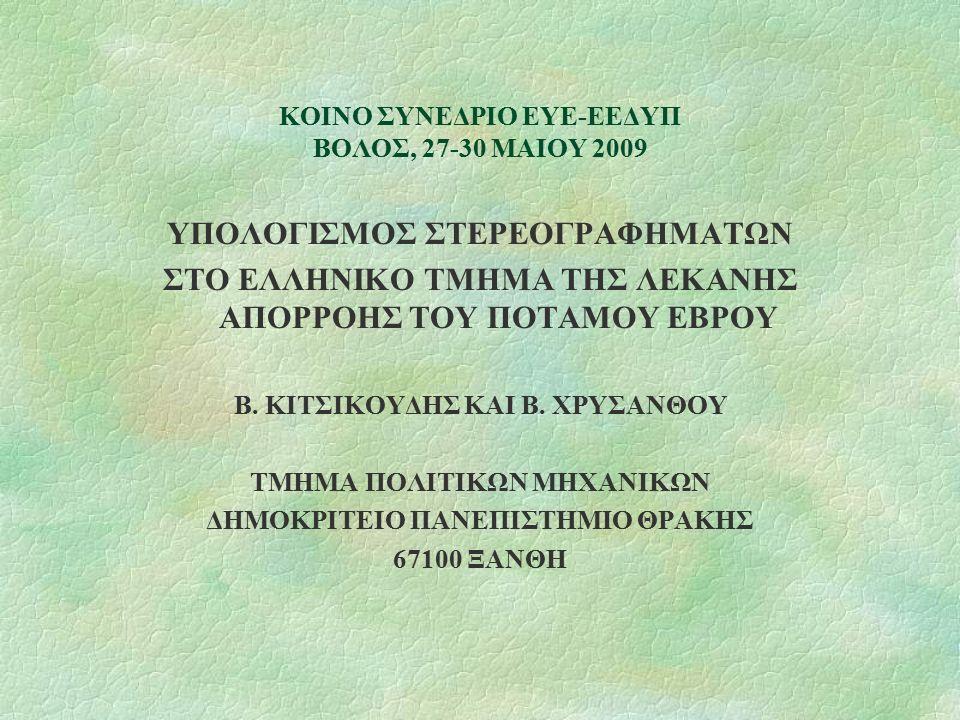 ΚΟΙΝΟ ΣΥΝΕΔΡΙΟ ΕΥΕ-ΕΕΔΥΠ ΒΟΛΟΣ, 27-30 ΜΑΙΟΥ 2009 ΥΠΟΛΟΓΙΣΜΟΣ ΣΤΕΡΕΟΓΡΑΦΗΜΑΤΩΝ ΣΤΟ ΕΛΛΗΝΙΚΟ ΤΜΗΜΑ ΤΗΣ ΛΕΚΑΝΗΣ ΑΠΟΡΡΟΗΣ ΤΟΥ ΠΟΤΑΜΟΥ ΕΒΡΟΥ Β. ΚΙΤΣΙΚΟΥΔΗΣ
