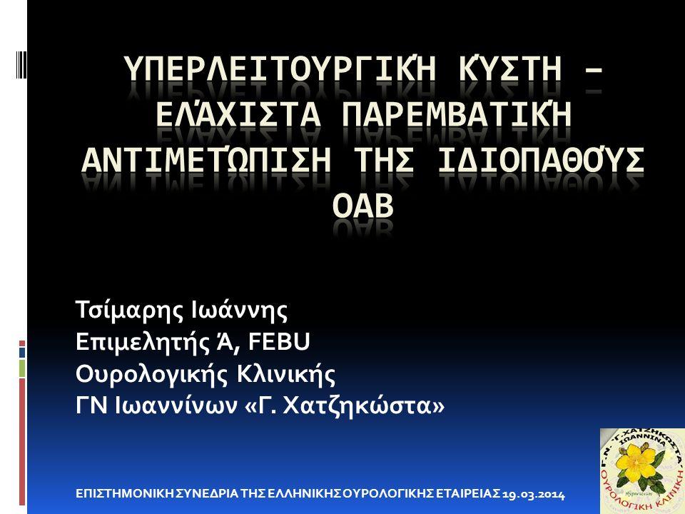 Τσίμαρης Ιωάννης Επιμελητής Ά, FEBU Ουρολογικής Κλινικής ΓΝ Ιωαννίνων «Γ.