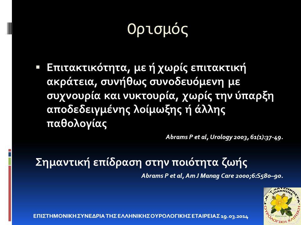 Ορισμός  Επιτακτικότητα, με ή χωρίς επιτακτική ακράτεια, συνήθως συνοδευόμενη με συχνουρία και νυκτουρία, χωρίς την ύπαρξη αποδεδειγμένης λοίμωξης ή άλλης παθολογίας Abrams P et al, Urology 2003, 61(1):37-49.