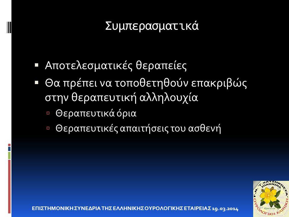 Συμπερασματικά ΕΠΙΣΤΗΜΟΝΙΚΗ ΣΥΝΕΔΡΙΑ ΤΗΣ ΕΛΛΗΝΙΚΗΣ ΟΥΡΟΛΟΓΙΚΗΣ ΕΤΑΙΡΕΙΑΣ 19.03.2014  Αποτελεσματικές θεραπείες  Θα πρέπει να τοποθετηθούν επακριβώς