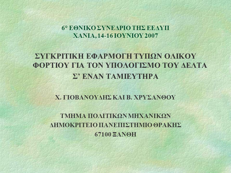 6° ΕΘΝΙΚΟ ΣΥΝΕΔΡΙΟ ΤΗΣ ΕΕΔΥΠ XANIA, 14-16 IOYNΙΟΥ 2007 ΣΥΓΚΡΙΤΙΚΗ ΕΦΑΡΜΟΓΗ ΤΥΠΩΝ ΟΛΙΚΟΥ ΦΟΡΤΙΟΥ ΓΙΑ ΤΟΝ ΥΠΟΛΟΓΙΣΜΟ ΤΟΥ ΔΕΛΤΑ Σ' ΕΝΑΝ ΤΑΜΙΕΥΤΗΡΑ Χ.