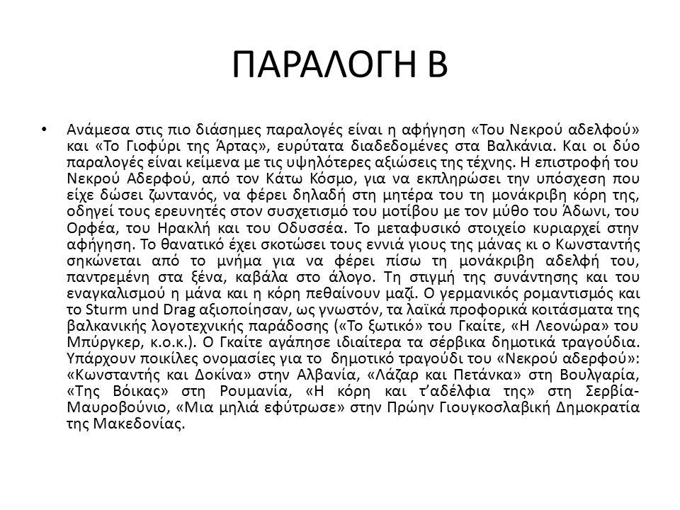 ΠΑΡΑΛΟΓΗ Β Ανάμεσα στις πιο διάσημες παραλογές είναι η αφήγηση «Του Νεκρού αδελφού» και «Το Γιοφύρι της Άρτας», ευρύτατα διαδεδομένες στα Βαλκάνια. Κα