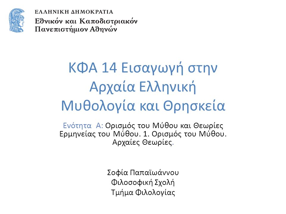 ΚΦΑ 14 Εισαγωγή στην Αρχαία Ελληνική Μυθολογία και Θρησκεία Ενότητα Α: Ορισμός του Μύθου και Θεωρίες Ερμηνείας του Μύθου.