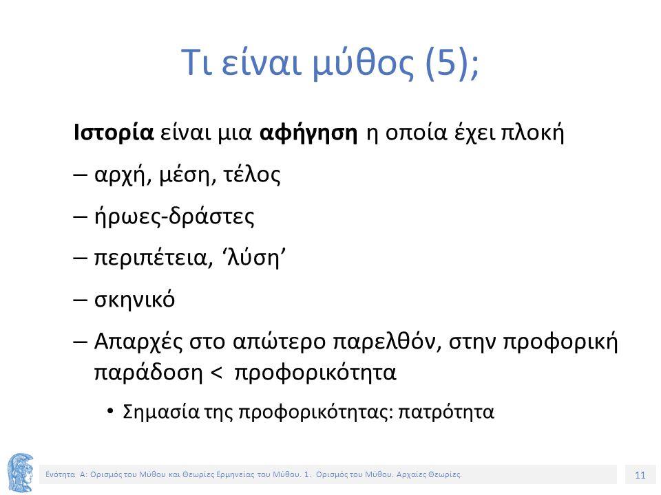 11 Ενότητα Α: Ορισμός του Μύθου και Θεωρίες Ερμηνείας του Μύθου.