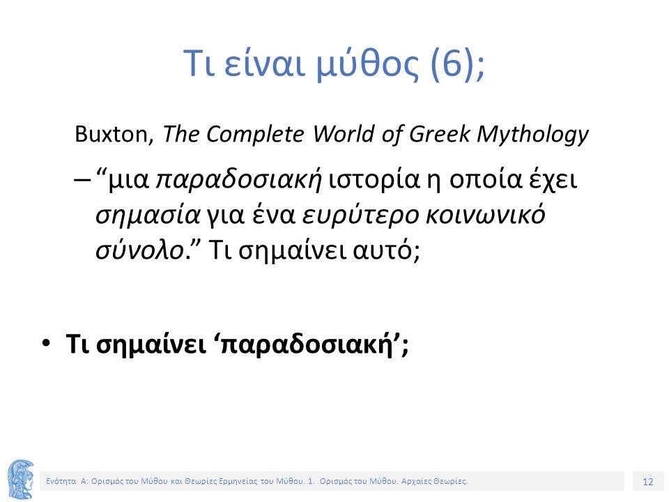 12 Ενότητα Α: Ορισμός του Μύθου και Θεωρίες Ερμηνείας του Μύθου.