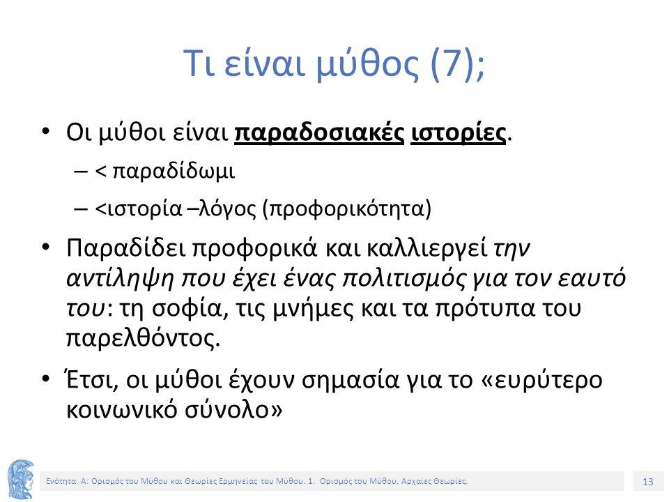 13 Ενότητα Α: Ορισμός του Μύθου και Θεωρίες Ερμηνείας του Μύθου.