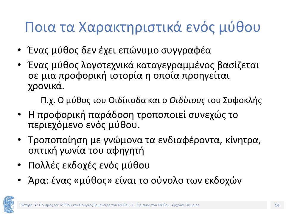 14 Ενότητα Α: Ορισμός του Μύθου και Θεωρίες Ερμηνείας του Μύθου.