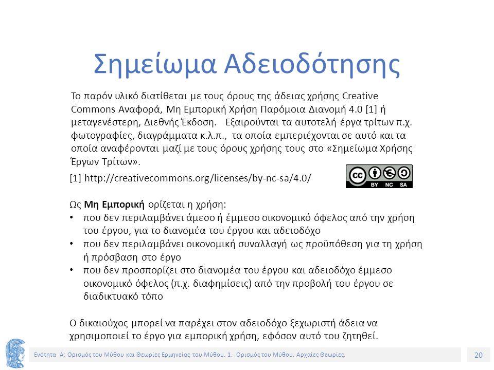20 Ενότητα Α: Ορισμός του Μύθου και Θεωρίες Ερμηνείας του Μύθου.
