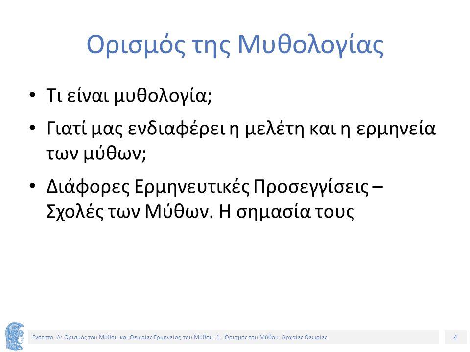 4 Ενότητα Α: Ορισμός του Μύθου και Θεωρίες Ερμηνείας του Μύθου.