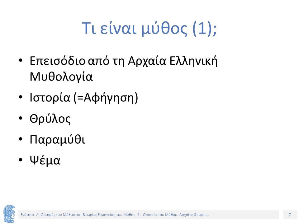 7 Ενότητα Α: Ορισμός του Μύθου και Θεωρίες Ερμηνείας του Μύθου.