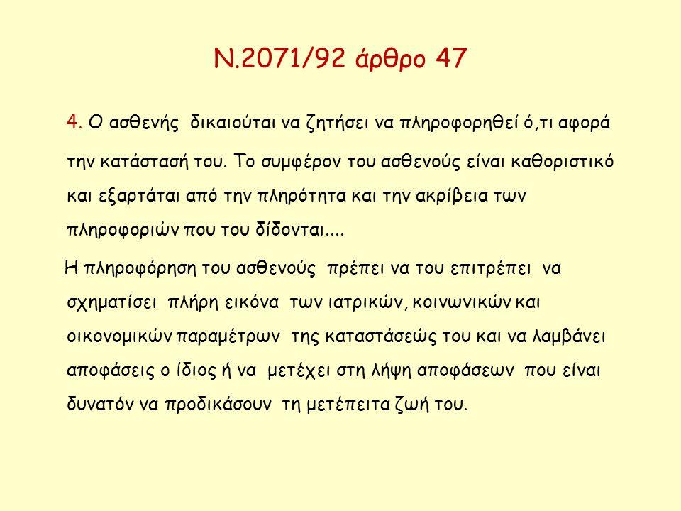 Ν.2071/92 άρθρο 47 4. Ο ασθενής δικαιούται να ζητήσει να πληροφορηθεί ό,τι αφορά την κατάστασή του. Το συμφέρον του ασθενούς είναι καθοριστικό και εξα