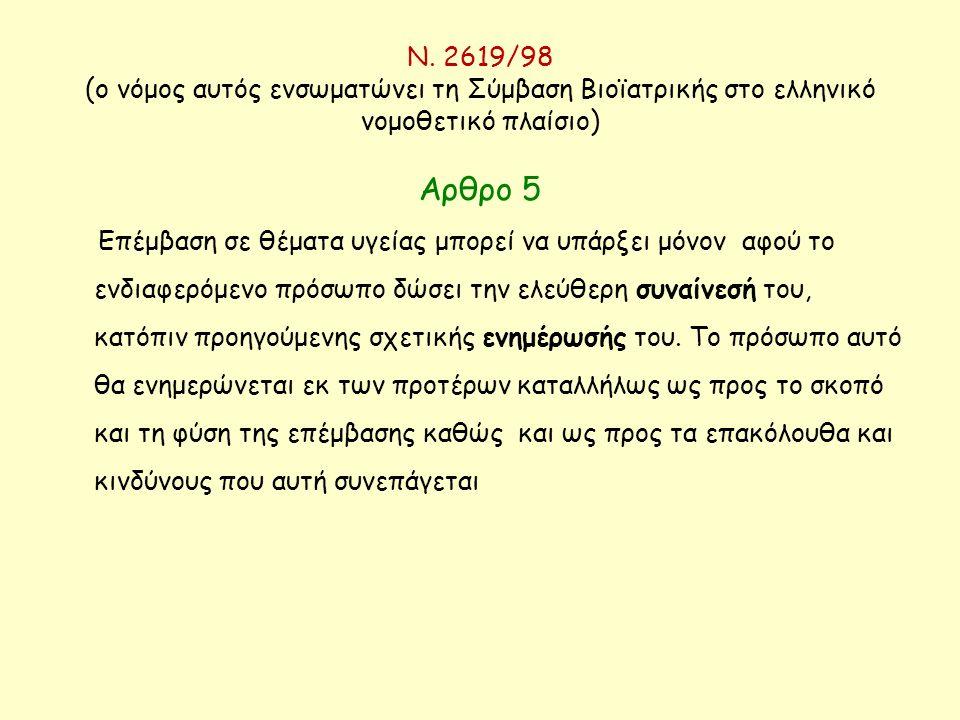 Ν. 2619/98 (ο νόμος αυτός ενσωματώνει τη Σύμβαση Bιοϊατρικής στο ελληνικό νομοθετικό πλαίσιο) Αρθρο 5 Επέμβαση σε θέματα υγείας μπορεί να υπάρξει μόνο