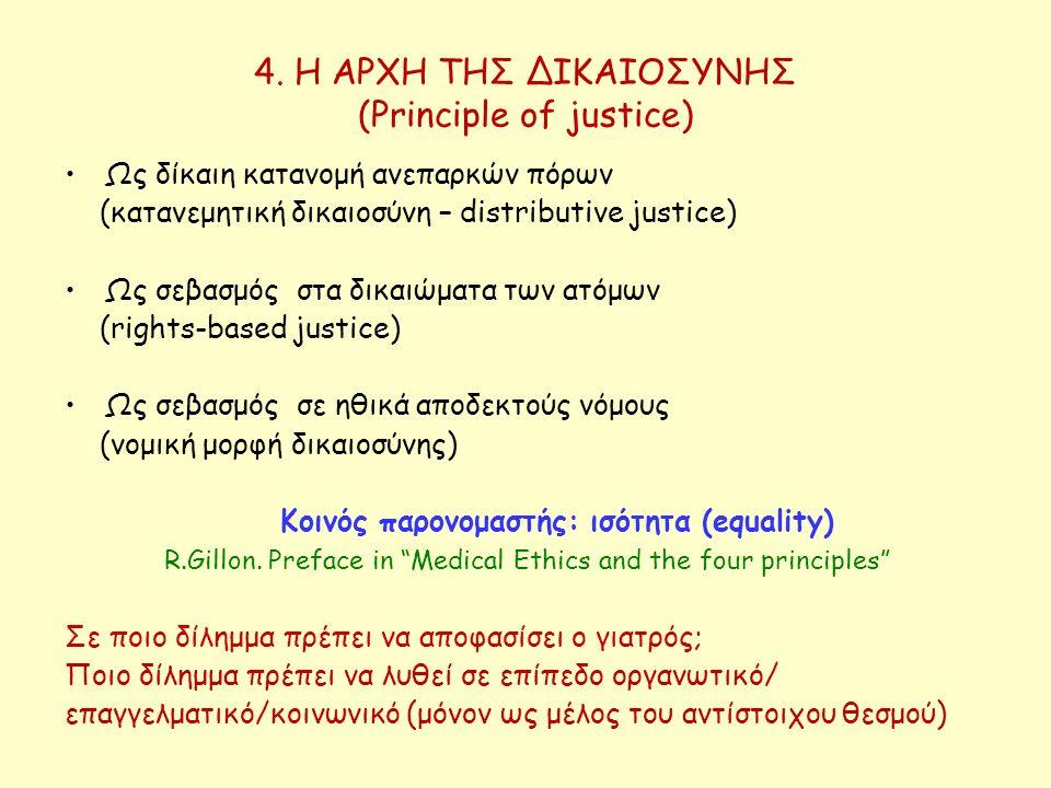 4. Η ΑΡΧΗ ΤΗΣ ΔΙΚΑΙΟΣΥΝΗΣ (Principle of justice) Ως δίκαιη κατανομή ανεπαρκών πόρων (κατανεμητική δικαιοσύνη – distributive justice) Ως σεβασμός στα δ