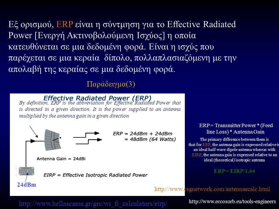 Παράδειγμα(3) Εξ ορισμού, ERP είναι η σύντμηση για το Effective Radiated Power [Ενεργή Ακτινοβολούμενη Ισχύος] η οποία κατευθύνεται σε μια δεδομένη φορά.